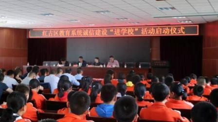 绿盾征信甘肃服务机构参加红古区诚信建设进学校活动启动仪式