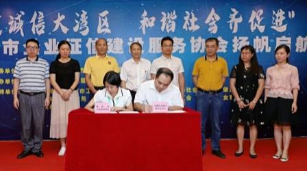 肇慶市企業征信建設服務協會依托綠盾征信系統建立會員信用檔案