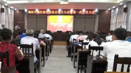 绿盾征信襄阳服务机构参加襄阳市诚信建设促进会成立大会