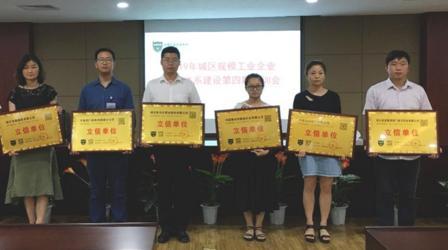 绿盾征信参加2019年荆门城区规模工业企业信用建设第四期培训会