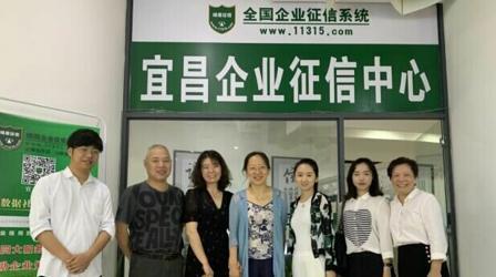 绿盾征信宜昌服务机构迎相关机构领导考察调研企业信用服务