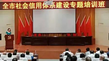 绿盾征信参加葫芦岛市社会信用体系建设专题培训会