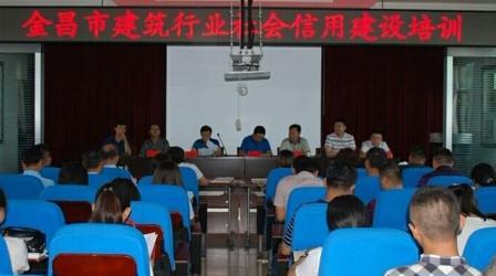 绿盾征信甘肃服务机构参加金昌市建筑行业信用建设培训会