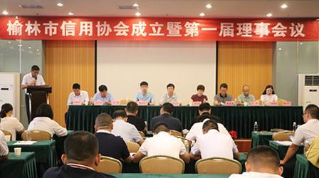 绿盾征信榆林服务机构参加榆林市信用协会成立暨第一届理事会议