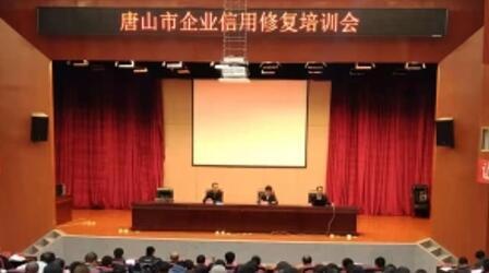 綠盾征信參加唐山市企業信用修復培訓會