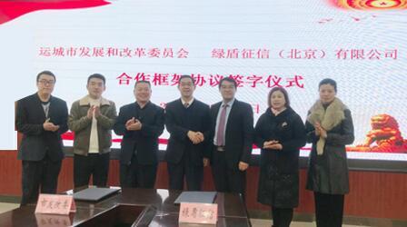 绿盾征信与运城市发改委签订信用体系建设合作框架协议