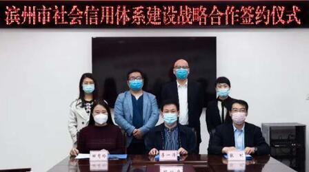 滨州市发改委与绿盾征信签订社会信用体系建设战略合作协议