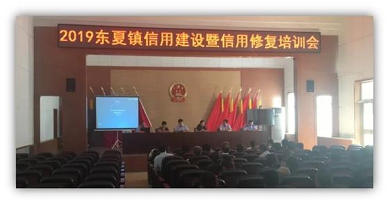 绿盾征信参加青州市信用建设暨信用修复培训会