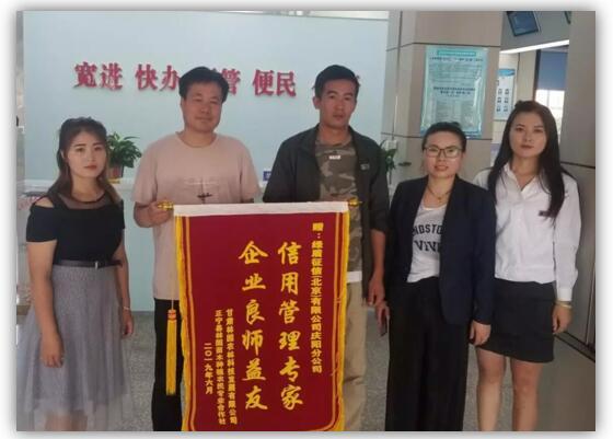 庆阳市正宁县两家企业为绿盾征信庆阳服务机构送来感谢锦旗