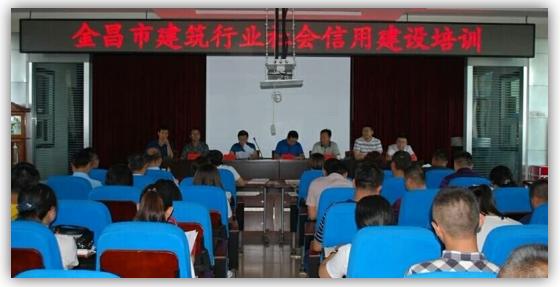 綠盾征信甘肅服務機構參加金昌市建筑行業信用建設培訓會