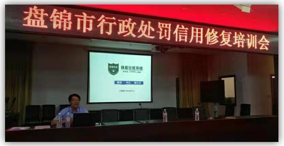 綠盾征信參加盤錦市行政處罰信用修復培訓會