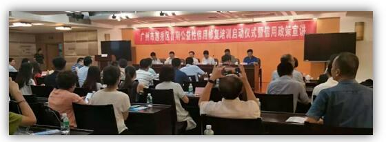 绿盾征信广州服务机构参加越秀区公益性信用修复培训启动仪式