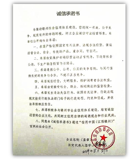 绿盾征信赣州服务机构积极引导相关企业签署诚信承诺书