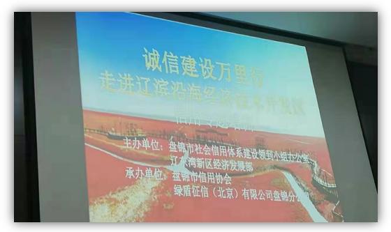 绿盾征信参加盘锦市辽滨沿海经济技术开发区信用专题培训活动