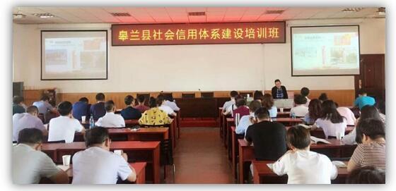 绿盾征信甘肃服务机构参加皋兰县信用体系建设培训会