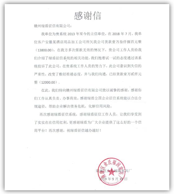 绿盾征信赣州服务机构收到南康区余氏福润家具厂感谢信