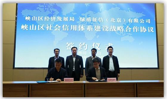 绿盾征信与峡山区经济发展局签订区信用体系建设战略合作协议