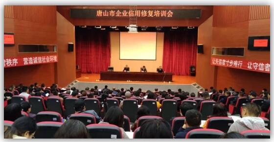 绿盾征信参加唐山市企业信用修复培训会