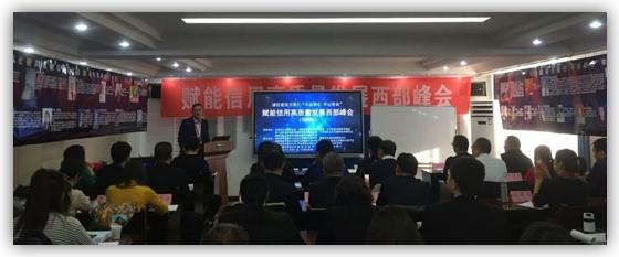 """绿盾征信甘肃服务机构等承办""""赋能信用高质量发展西部峰会"""""""