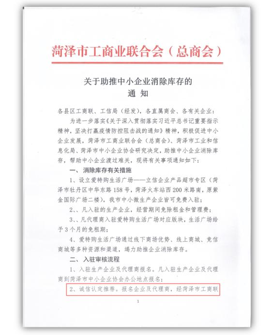 菏泽市工商联会同绿盾征信对相关中小企业进行诚信认定