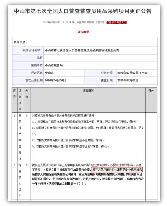 中山市第七次全国人口普查采购项目应用企业信用报告
