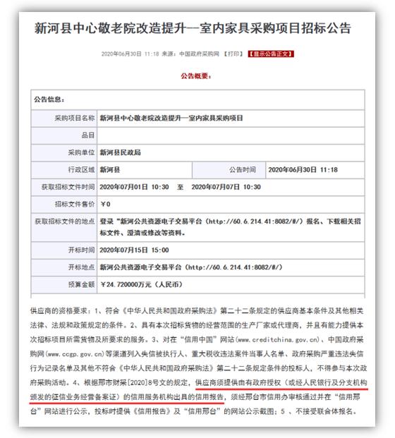 新河县中心敬老院改造提升采购项目使用信用报告