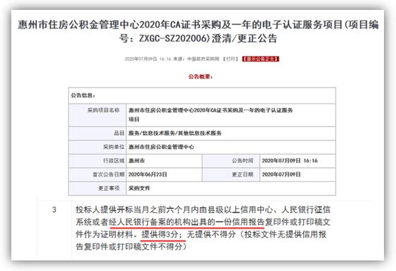 惠州市住房公积金管理中心2020年CA证书采购项目使用信用报告
