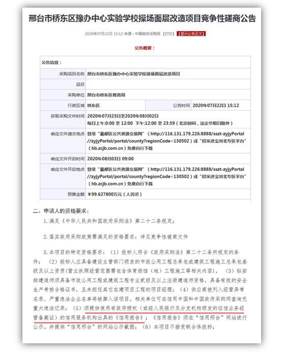 邢台市豫办中心实验学校操场改造项目竞争性磋商公告使用信用报告