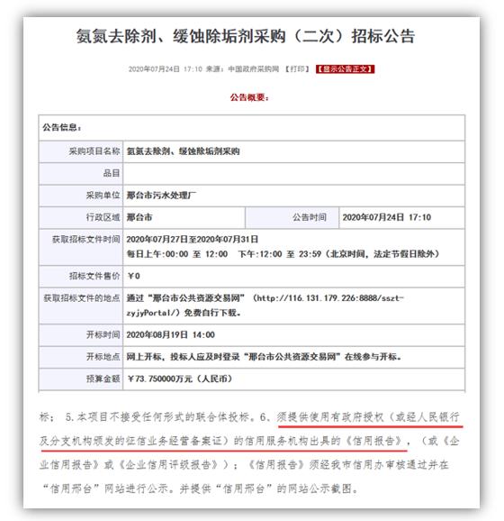 氨氮去除剂、缓蚀除垢剂采购招标公告引入信用报告