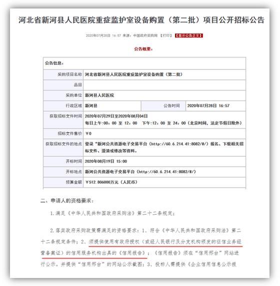河北省新河县人民医院设备购置公开招标项目须提供信用报告
