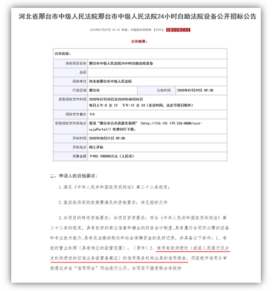 邢台市中级人民法院24小时自助设备公开招标项目引入信用报告