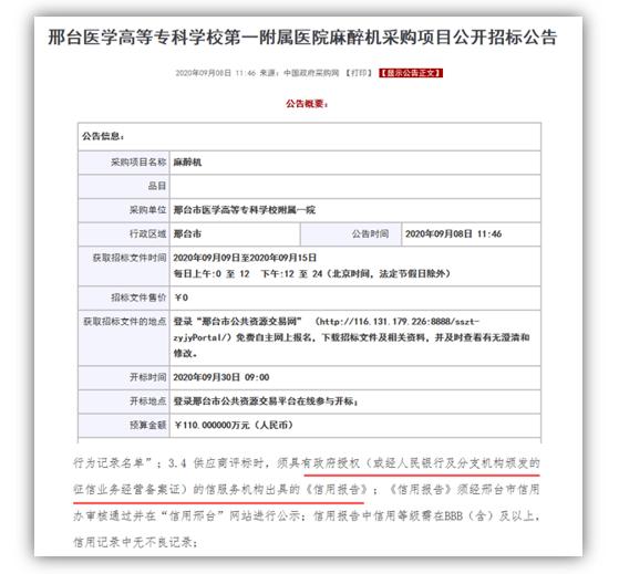 邢台医学高等专科学校第一附属医院麻醉机采购项目引入信用报告