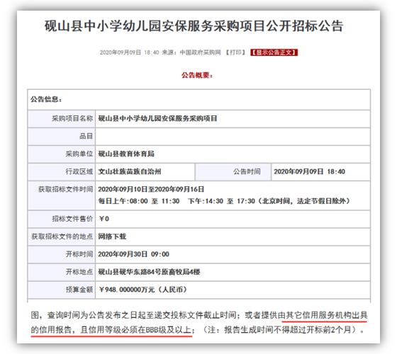 信用报告助力砚山县中小学幼儿园安保服务采购项目