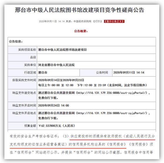 邢台市中级人民法院图书馆改建项目引入信用报告