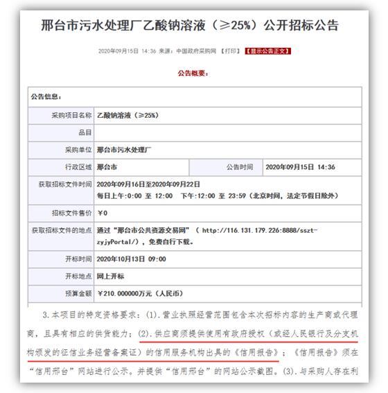 邢台市污水处理厂公开招标采购项目引入第三方信用报告