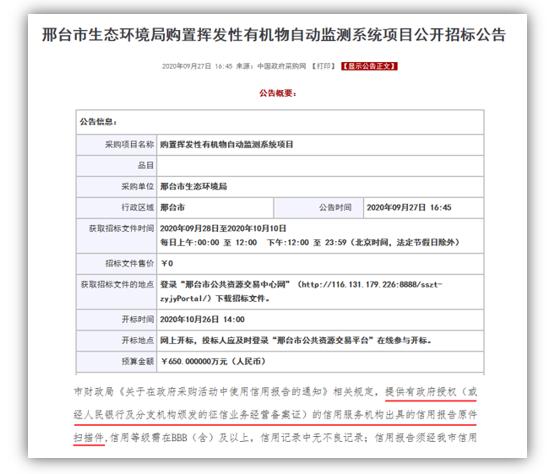邢臺市生態環境局購置揮發性有機物自動監測系統項目引入信用報告