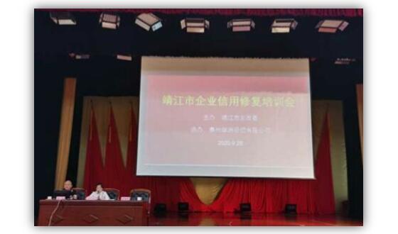 綠盾征信泰州服務機構協辦靖江市企業信用修復培訓會