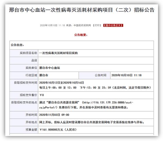 邢臺市中心血站一次性病毒滅活耗材采購項目引入信用報告