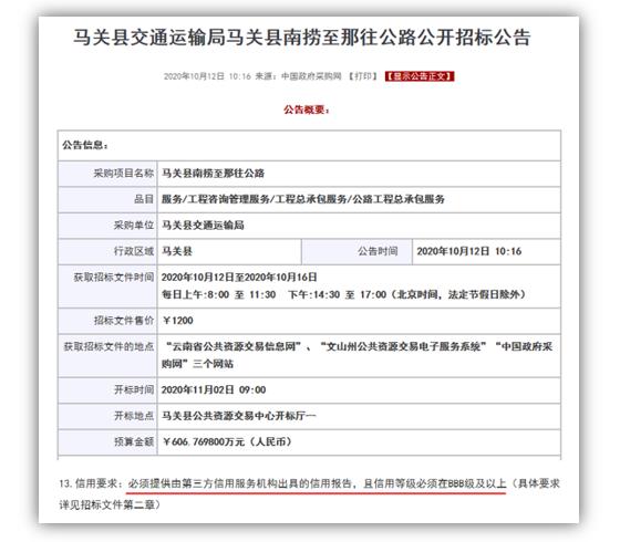 """第三方信用報告成馬關縣南撈至那往公路項目""""必選項"""""""