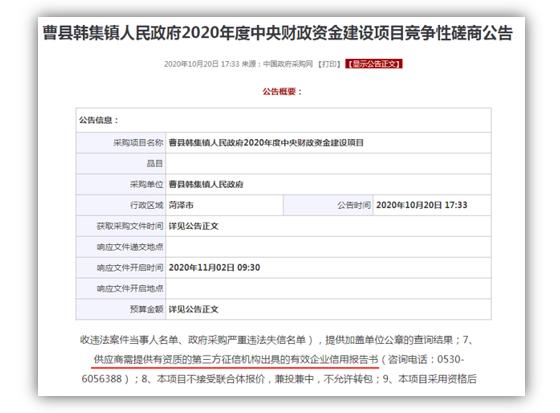 曹县韩集镇人民政府2020年度中央财政资金建设项目引入第三方信用报告