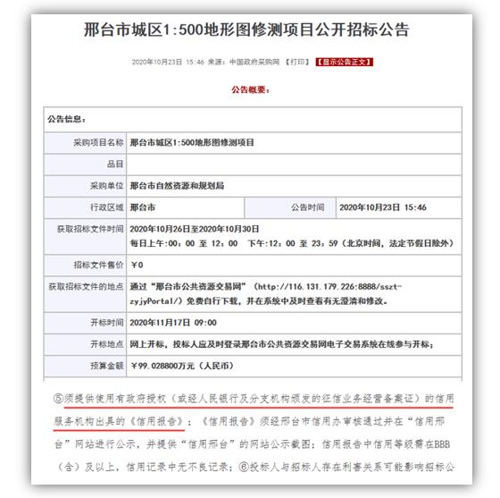 """信用报告成邢台市城区1:500地形图修测项目""""必选项"""""""