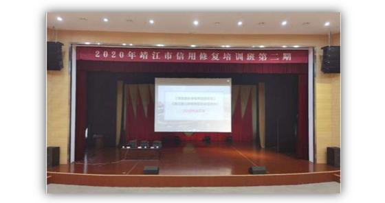 绿盾征信泰州服务机构协办泰州市企业信用修复培训会
