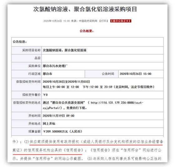 次氯酸钠溶液、聚合氯化铝溶液采购项目须使用信用报告