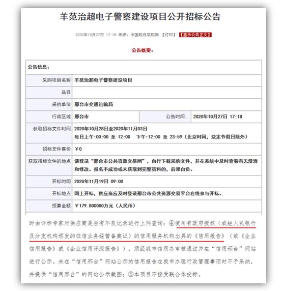 羊范治超电子警察建设项目公开招标公告引入信用报告