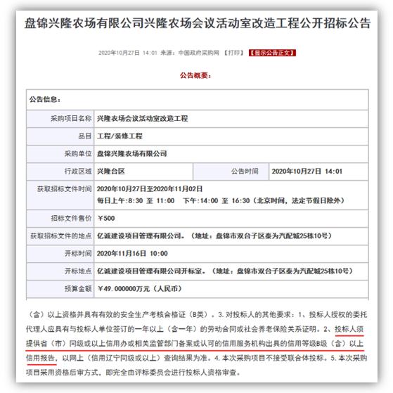 盘锦兴隆农场有限公司兴隆农场会议活动室改造工程须使用信用报告