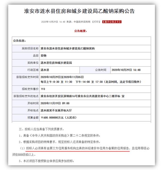 淮安市涟水县住房和城乡建设局乙酸钠采购项目须使用第三方信用报告