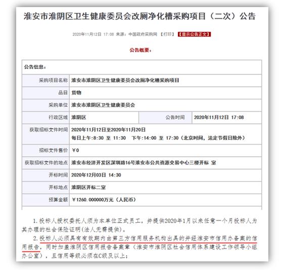 淮安市淮阴区卫生健康委员会改厕净化槽二次采购项目引入信用报告