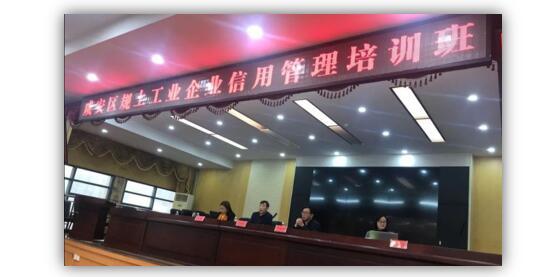 绿盾征信咸宁服务机构参加咸安区规上工业企业信用管理培训会