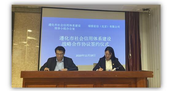 绿盾征信与遵化市信用办签订社会信用体系建设合作协议