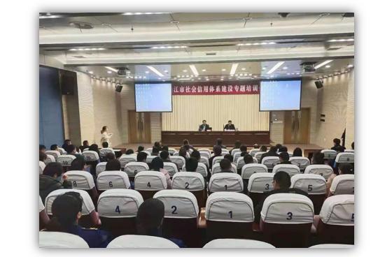 绿盾征信受邀参加靖江市社会信用体系建设专题培训会